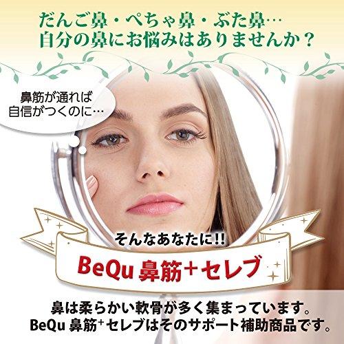 BeQu 鼻筋セレブ ノーズアップピン 1日30分 自宅で簡単美鼻生活 BQ-008 (ホワイト)