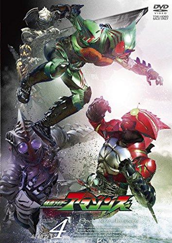 仮面ライダーアマゾンズ VOL.4 [DVD]
