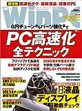 日経WinPC(ウィンピーシー)2011年9月号