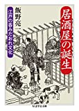 居酒屋の誕生: 江戸の呑みだおれ文化 (ちくま学芸文庫)