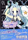 Magical×miracle 5 (IDコミックス ZERO-SUMコミックス)