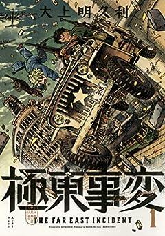 極東事変 1巻 (ハルタコミックス)