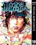 孤高の人 10 (ヤングジャンプコミックスDIGITAL)