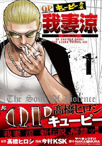 QP外伝我妻涼 1 (プレイコミックス)の詳細を見る