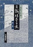 新版断腸亭日乗〈第1巻〉大正六年‐昭和元年