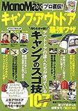 アウトドア用品 MonoMax特別編集 プロ直伝! キャンプ・アウトドア最強ワザ (TJMOOK)