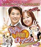 ドキドキ再婚ロマンス ~子どもが5人!?~ BOX5 (コンプリート・シンプルDVD-BOX5,000円シリーズ)(期間限定生産)