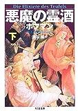 悪魔の霊酒〈下〉 (ちくま文庫)