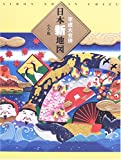 平成大合併 日本新地図