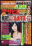 週刊アサヒ芸能 2016年 4/21 号 [雑誌]