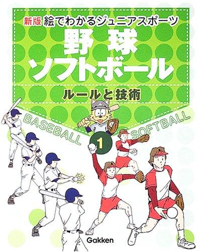 新版・絵でわかるジュニアスポーツ〈1〉野球・ソフトボール―ルールと技術