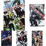 ブラック・ブレット 1-7巻 新品セット