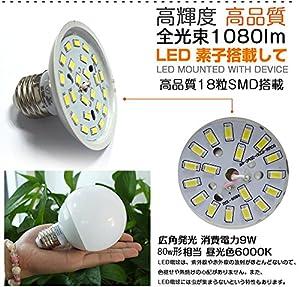 GOODGOODS LED 電球 E26口金 80W形相当 昼光色 ボール電球形 1080LM 消費電力9W 【PSE認証済み】 DQ09-02