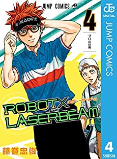 [藤巻忠俊] ROBOTxLASERBEAM 第01-04巻