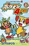 ポケモン4コマ学園 3 (てんとう虫コロコロコミックス)