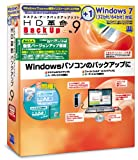 HD革命/BackUp Ver.9 for Windows7 Pro