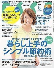 ESSE 2013 年 05月号 [雑誌] ESSE (デジタル雑誌)