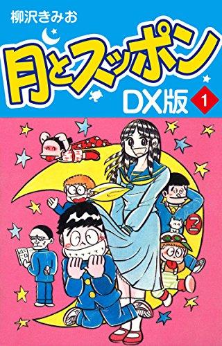 月とスッポン DX版 1