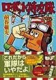 ロボット特攻隊+ごくらく三等兵~前谷惟光傑作集29~ (マンガショップシリーズ 389)