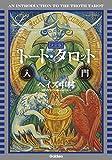 決定版 トート・タロット入門 (エルブックス・シリーズ)