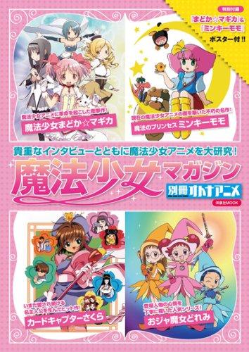 魔法少女マガジン (別冊オトナアニメ)の詳細を見る