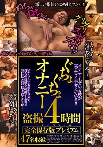ぐちょぐちょオナニー盗撮4時間 完全保存版プレミアム 47名収録 暗闇/妄想族 [DVD]