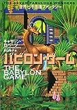 バビロン・ゲーム―世界七不思議ファンタジー