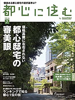 [リクルートホールディングス]の都心に住む by SUUMO 2016年 07月号 [雑誌] (バイスーモ)