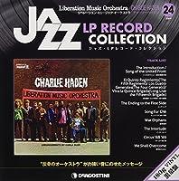 ジャズLPレコードコレクション 24号 [分冊百科] (LPレコード付) (ジャズ・LPレコード・コレクション)
