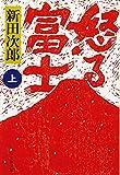 新装版 怒る富士 (上) (文春文庫)
