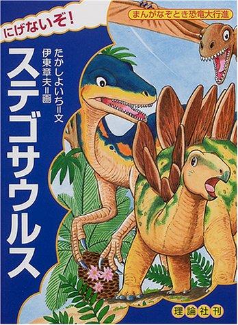 にげないぞ!ステゴサウルス (まんがなぞとき恐竜大行進)の詳細を見る