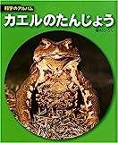 カエルのたんじょう (科学のアルバム)