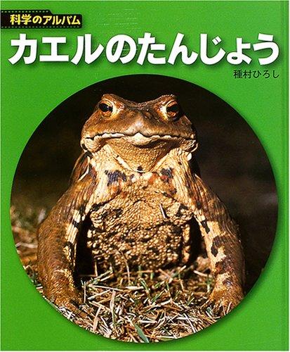 カエルのたんじょう (科学のアルバム)の詳細を見る