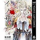 イノサン Rougeルージュ 6 (ヤングジャンプコミックスDIGITAL)