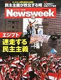 Newsweek (ニューズウィーク日本版) 2013年 7/16号 [雑誌]
