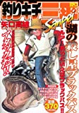 釣りキチ三平 謎の殺し屋ブラックバス (プラチナコミックス)