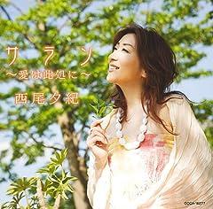 西尾夕紀「サラン〜愛は此処に〜」のジャケット画像