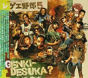 レゲエ野郎(5)「GENKI-DESUKA?」