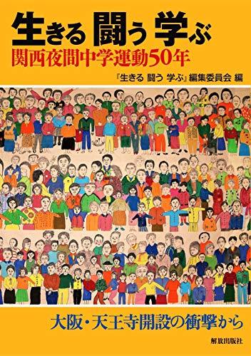 生きる 闘う 学ぶ: 関西夜間中学運動50年の詳細を見る