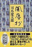 風塵抄〈2〉 (中公文庫)