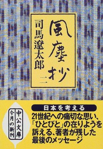 風塵抄〈2〉 (中公文庫)の詳細を見る