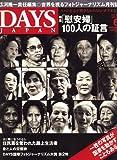 DAYS JAPAN (デイズ ジャパン) 2007年 06月号 [雑誌]
