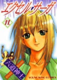 エクセル・サーガ(11) (ヤングキングコミックス)