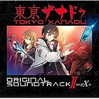東京ザナドゥ オリジナルサウンドトラックII=eX+