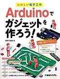 たのしい電子工作Arduinoでガジェットを作ろう!