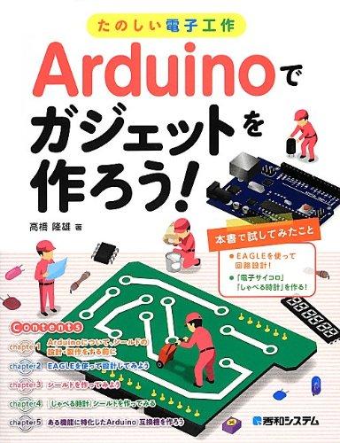 たのしい電子工作Arduinoでガジェットを作ろう!の詳細を見る