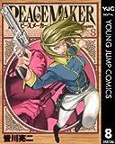 PEACE MAKER 8 (ヤングジャンプコミックスDIGITAL)