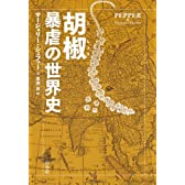 胡椒 暴虐の世界史