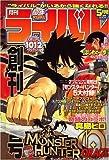 月刊 少年ライバル 2008年 05月号 [雑誌]