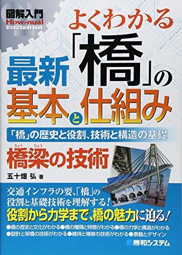 図解入門よくわかる最新「橋」の基本と仕組み (How‐nual Visual Guide Book)